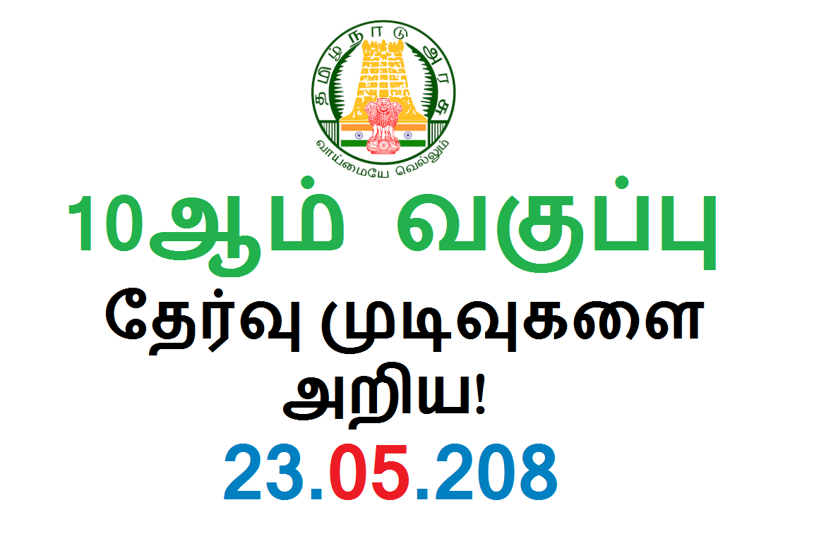 List of websites to check 10th result 2018 tamilnadu