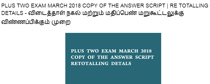 PLUS TWO EXAM MARCH 2018 COPY OF THE ANSWER SCRIPT
