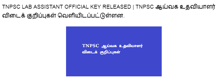 TNPSC LAB ASSISTANT OFFICIAL KEY RELEASED