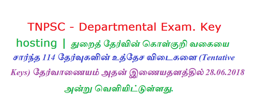 TNPSC - Departmental Exam. Key hosting