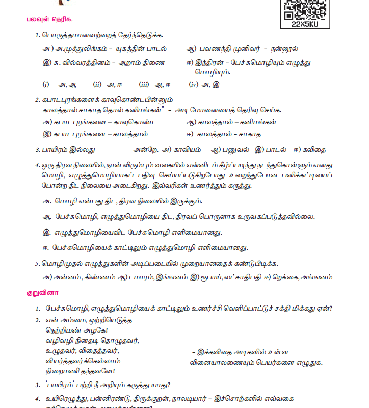 Tamil Medium 11th Standard - 11th tamil text book volume 1 - tn11thcom 31