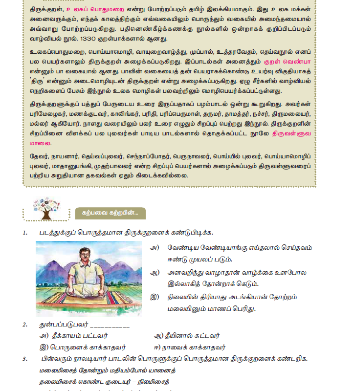 Tamil Medium 11th Standard - 11th tamil text book volume 1 - tn11thcom 91