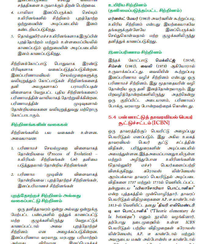Tamil Medium 11th Standard Bio – Botany Volume 1 Online - tn11thcom 148