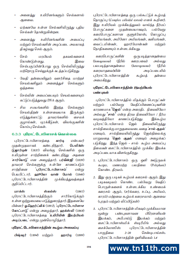 Tamil Medium 11th Standard Bio – Botany Volume 1 Online - tn11thcom 201
