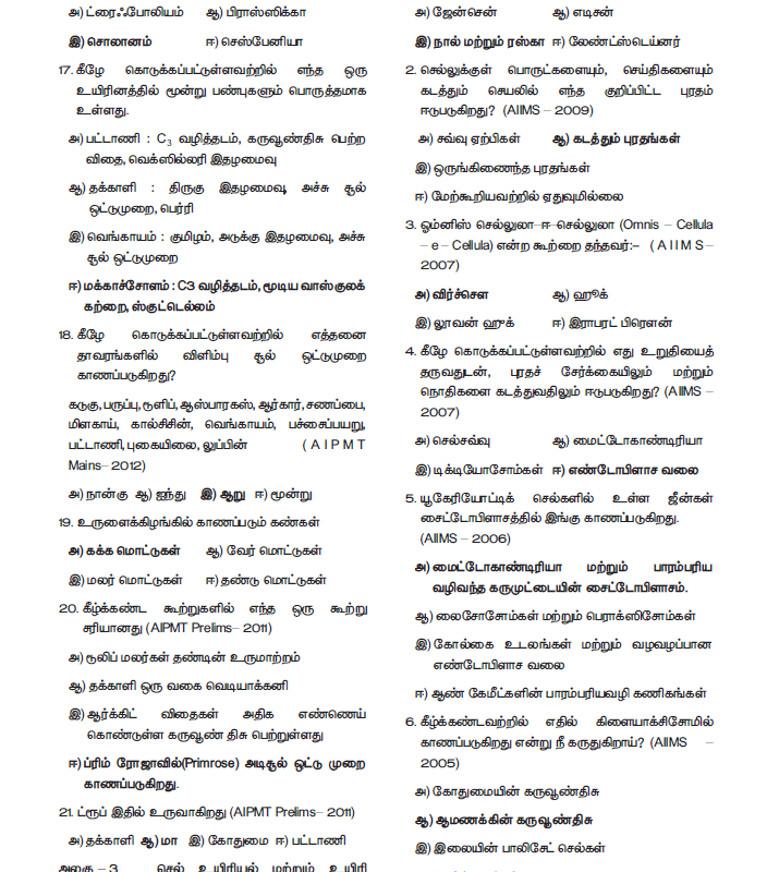 Tamil Medium 11th Standard Bio – Botany Volume 1 Online - tn11thcom 288