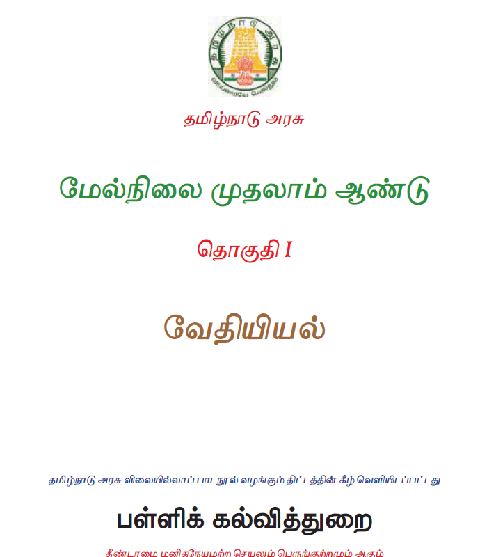 Tamil Medium 11th Standard Chemistry Volume - 1 - tn11thcom