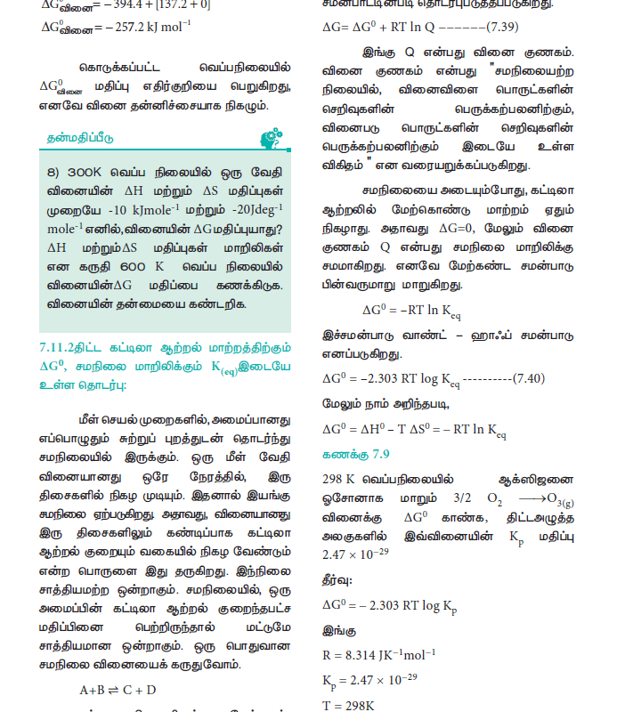 Tamil Medium 11th Standard Chemistry Volume - 1 - tn11thcom 250