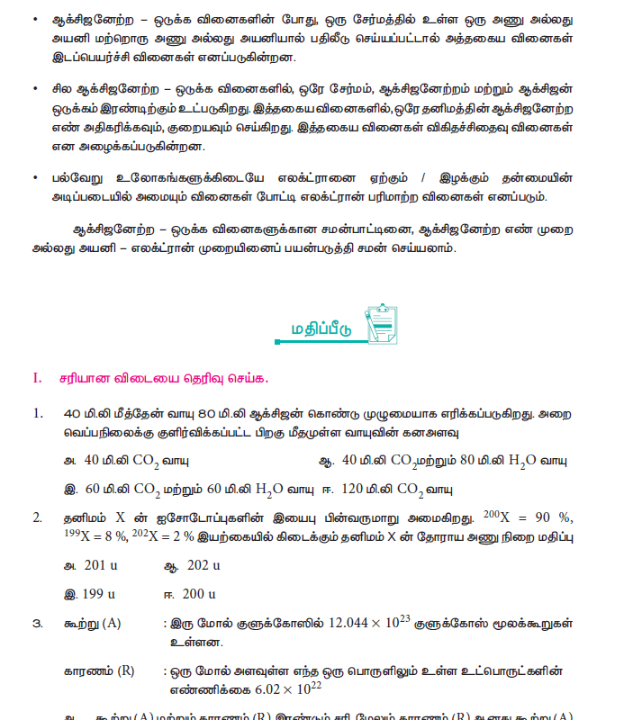Tamil Medium 11th Standard Chemistry Volume - 1 - tn11thcom 40