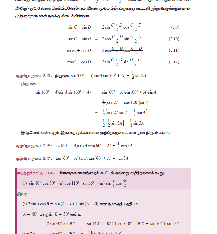 Tamil Medium 11th Standard Maths Volume 1 Online - tn11thcom 159