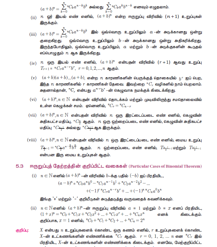 Tamil Medium 11th Standard Maths Volume 1 Online - tn11thcom 259