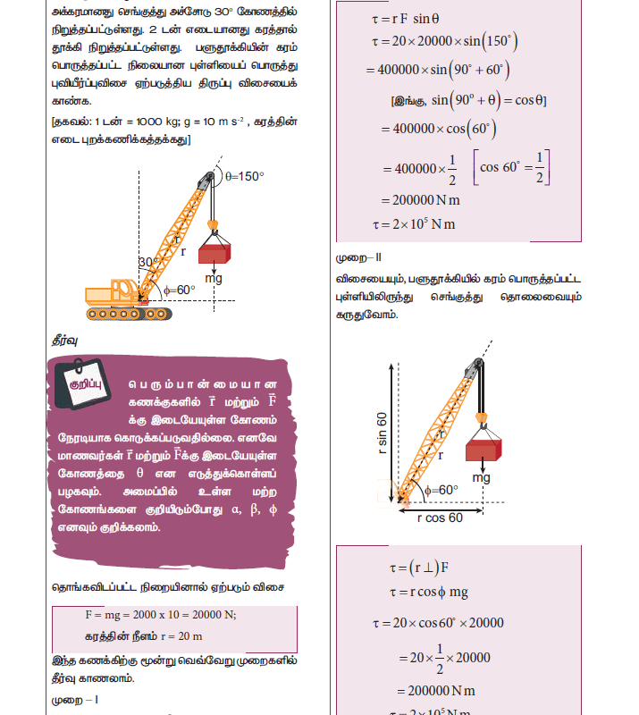 Tamil Medium 11th Standard Physics Volume 1 Online - tn11thcom 229