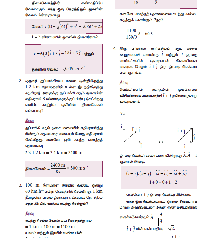 Tamil Medium 11th Standard Physics Volume 1 Online - tn11thcom 279
