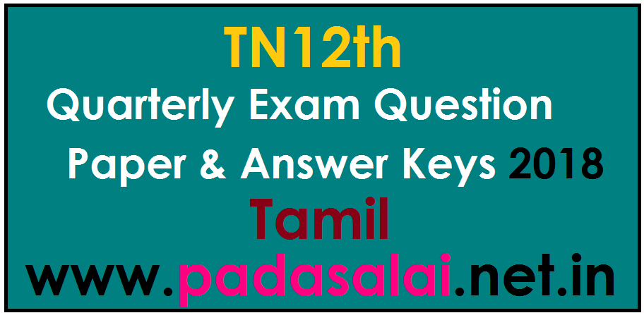 TN12th Tamil Quarterly Exam Question Paper - Answer Keys 2018 - padasalainetin - Tamil