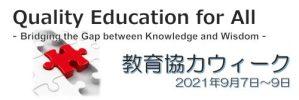 教育協力ウィーク