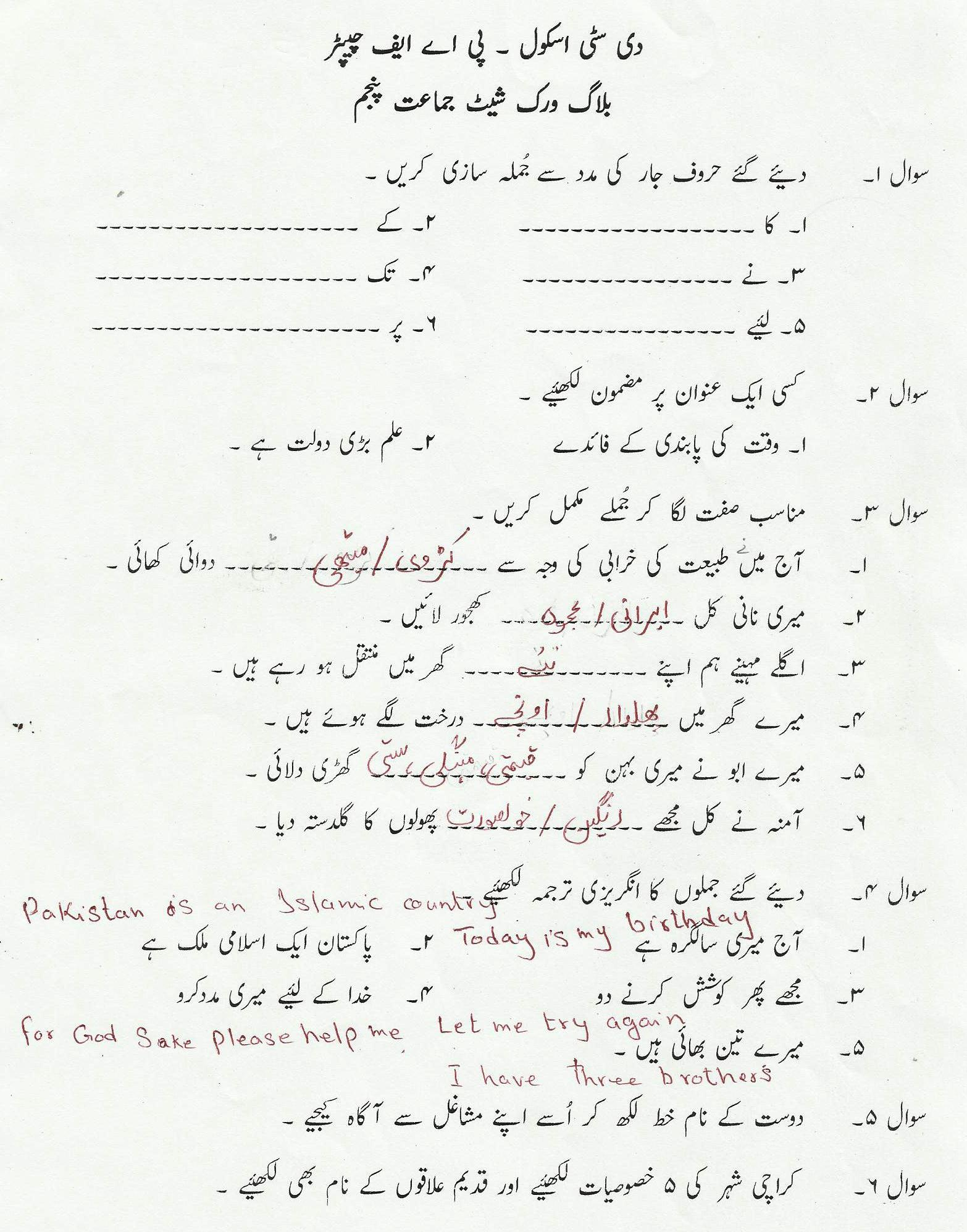 Answer Key Urdu Worksheet Class 5