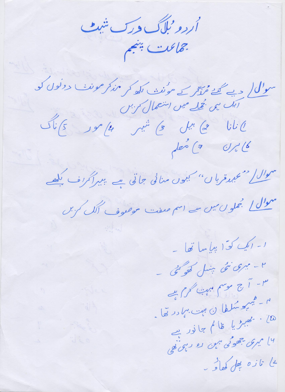 Urdu Block Worksheet Class 5 2