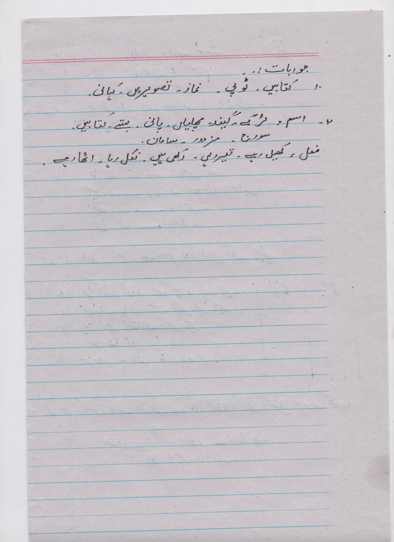 Urdu Blog Worksheet 2 Ans Key Class 3