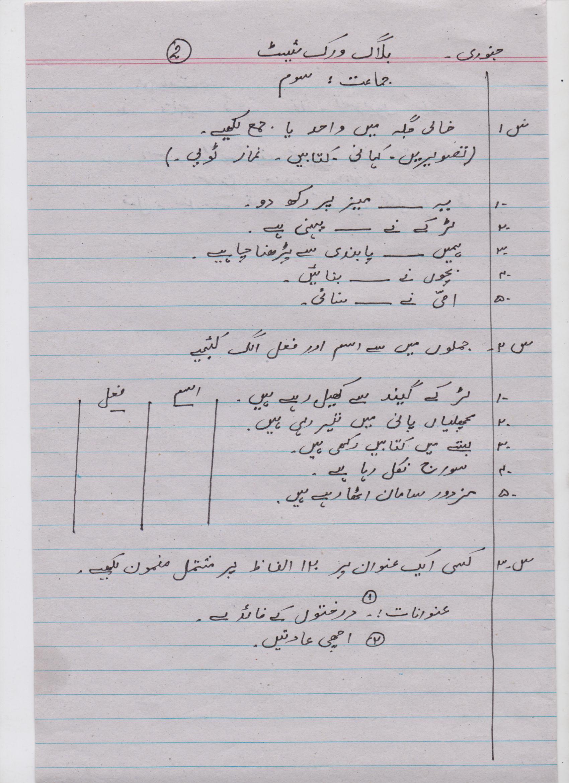 Urdu Blog Worksheet 2 Class 3