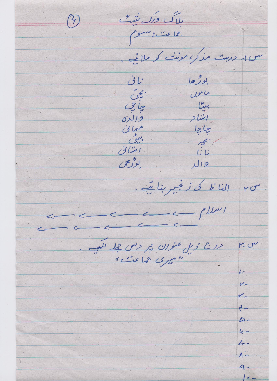 Urdu Blog Worksheet Class 3 26 09 16 Paf Juniors