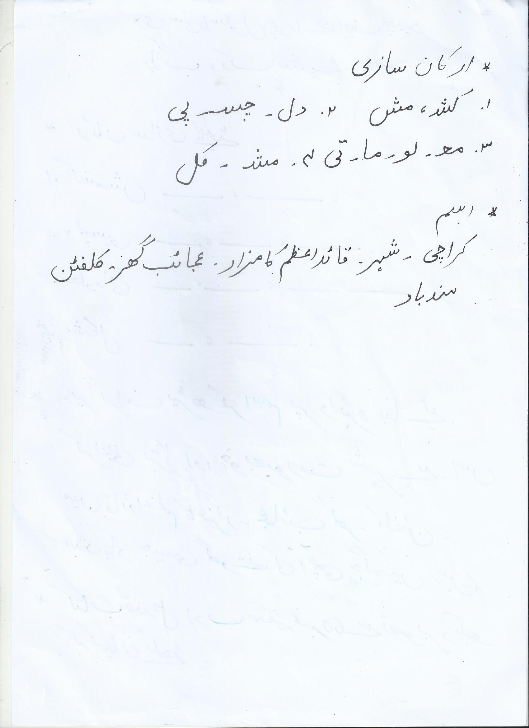 Urdu Blog Worksheet Class 3 Pg2
