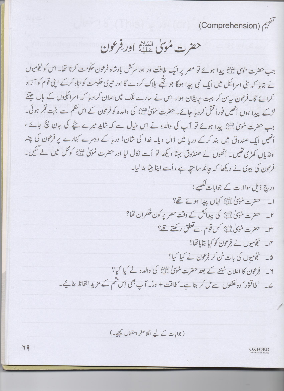 Urdu Blog Worksheet Class 4 10 11 16