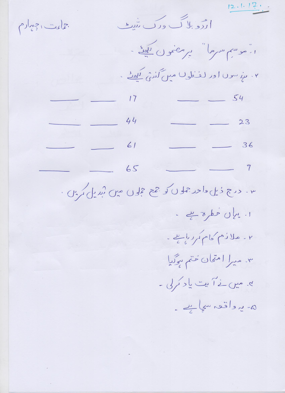 Urdu Blog Worksheet Class 4 13 1 17