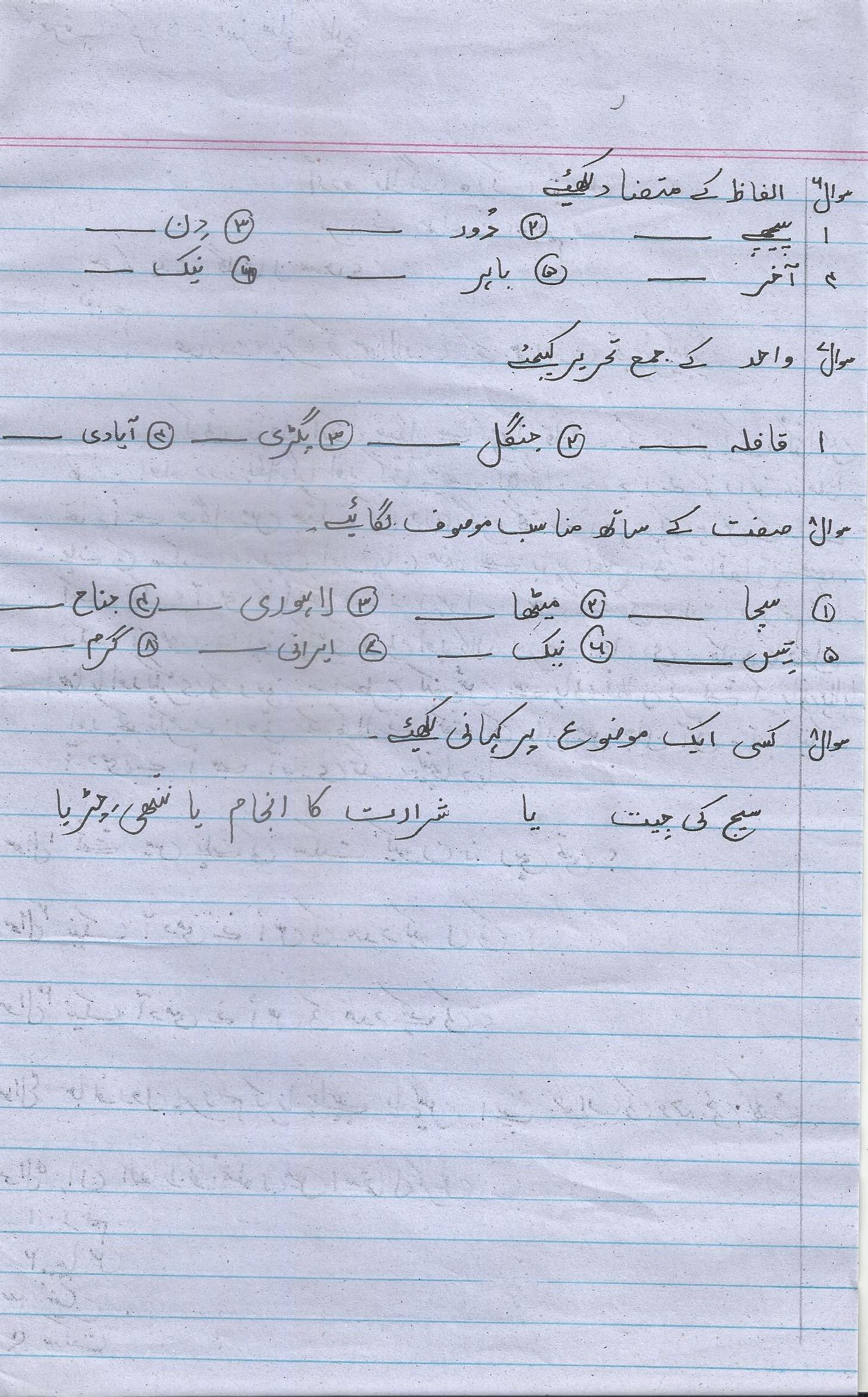 Urdu Blog Worksheet Year 5 Pg 2 Paf Juniors