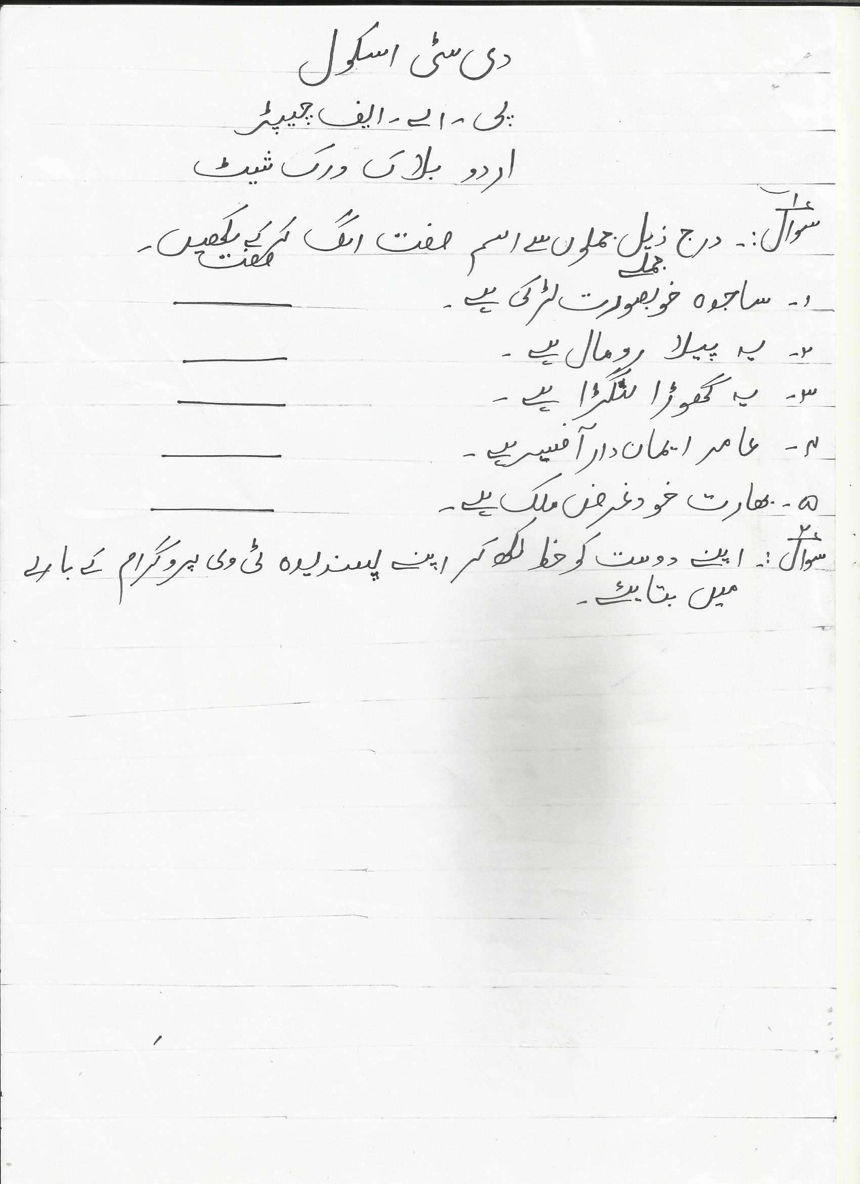Urdu Blog Worksheet3 Year 4a With Images