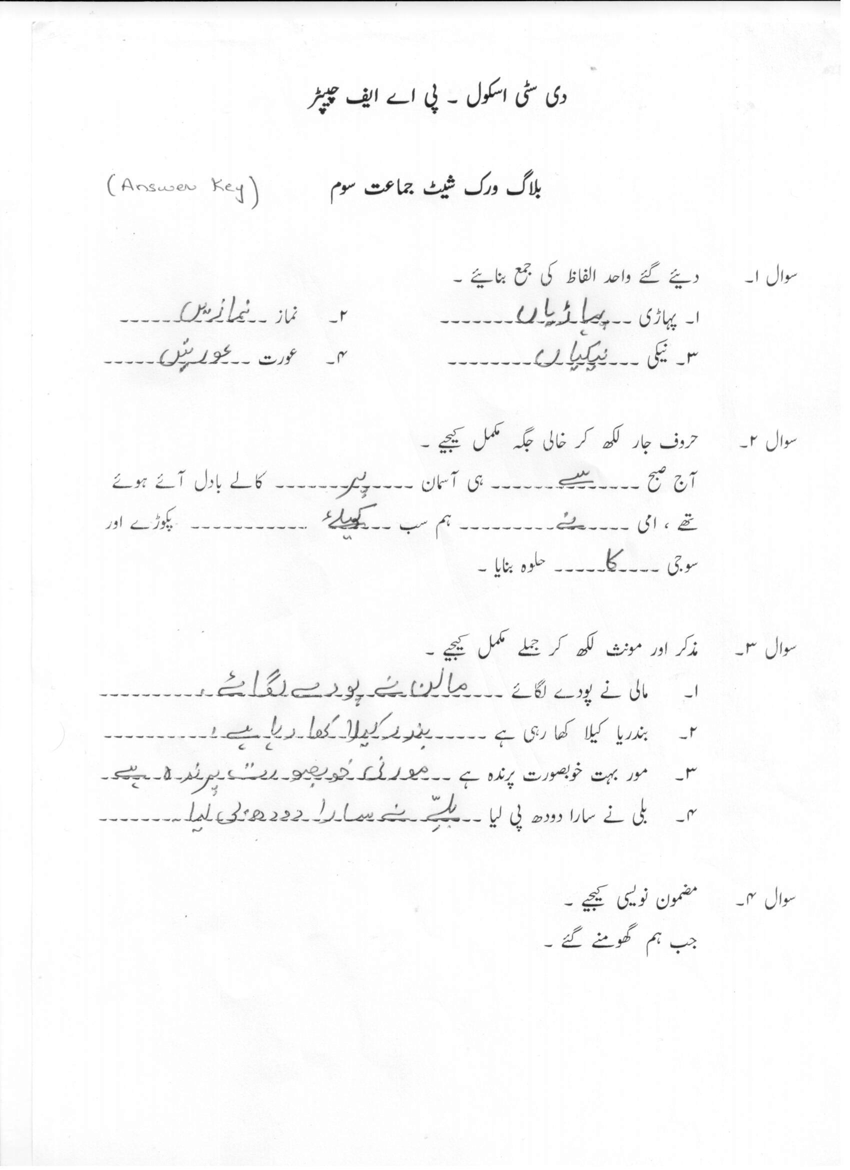 Urdu Class 3