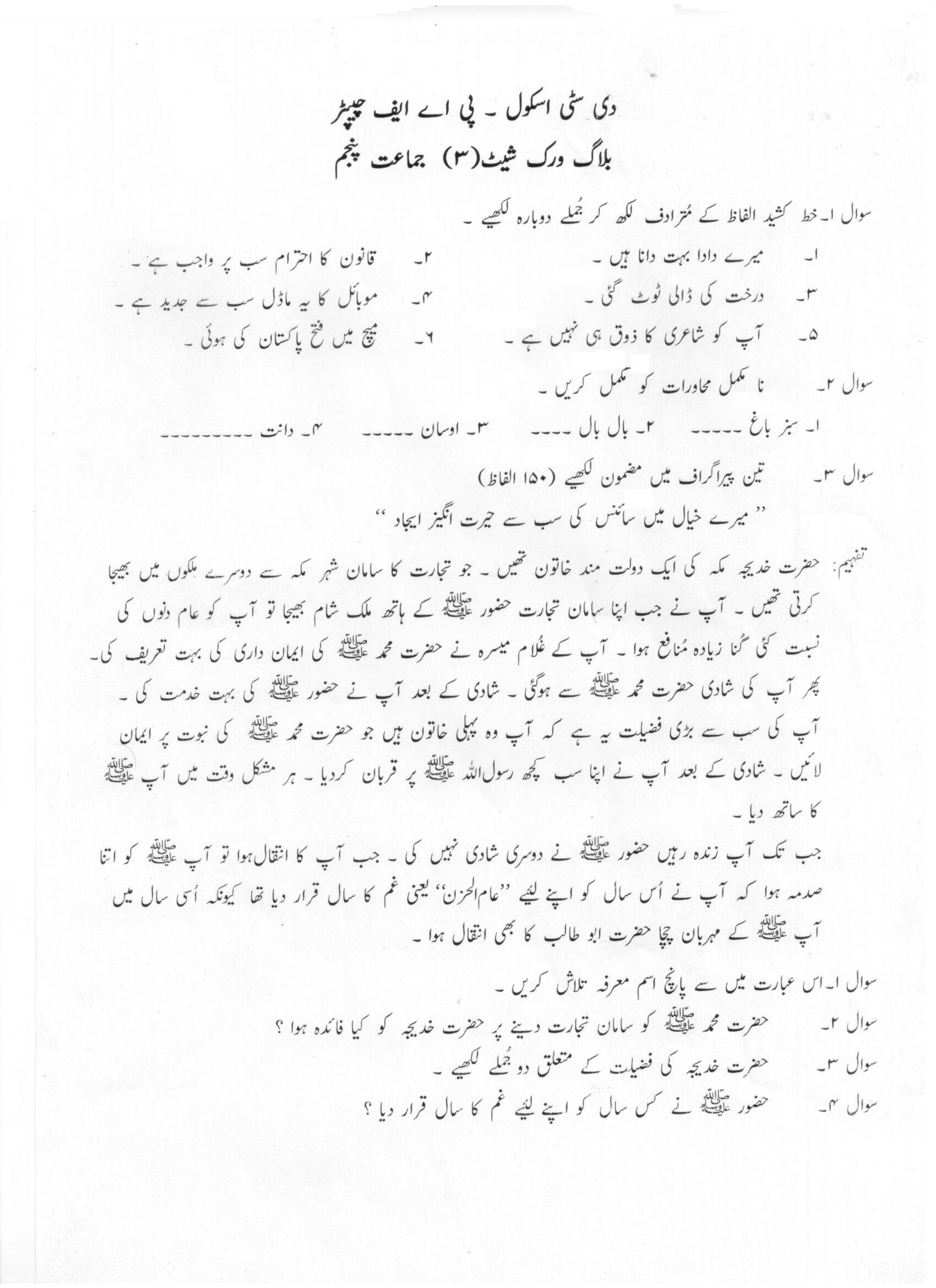 Urdu Class 5