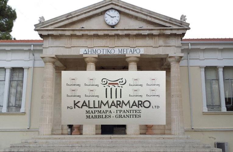 Καλλιμάρμαρο vs Δήμος Πάφου: Αναβολή για τις 22 Μαΐου