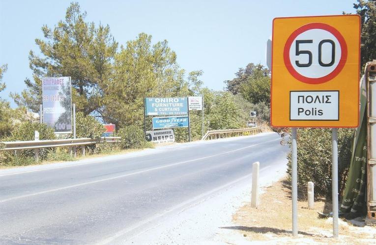 Ξεκινάει επιτέλους ο δρόμος Πάφου-Πόλις;