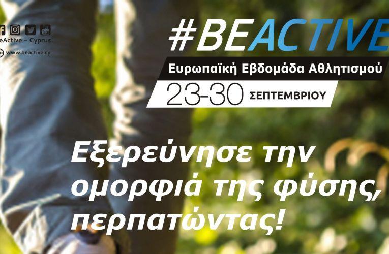 #BeActive: Εξερεύνησε την ομορφιά της φύσης, περπατώντας!