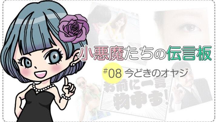 【小悪魔たちの伝言板】テーマNo.08/今どきのオヤジ