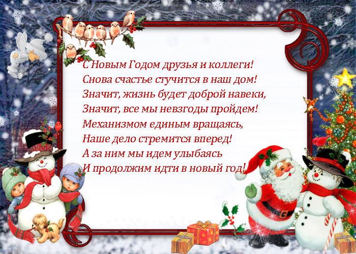 оригинальное поздравление с новым годом в прозе сути