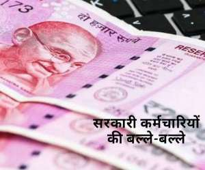 7th Pay Commission:
