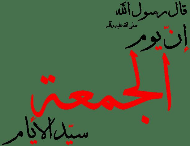 صور جمعة مباركة, فضل يوم الجمعة, رسائل إسلامية بمناسبة يوم الجمعة اناشيد 937c5f7193