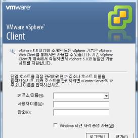 vsphere-client-10-1