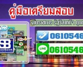 หนังสือแนวข้อสอบพนักงานประสานงาน สภากาชาดไทย