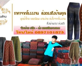 โรงงานชุดผ้าไทยเมืองพล