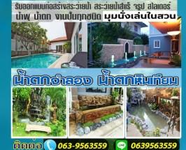 สร้างสระว่ายน้ำ สร้างมุมพักผ่อนนอกบ้าน รับสร้างและซ่อมแซมสระว่ายน้ำ รับสร้างบ่อน้ำพุ ม่านน้ำตก สวนน้ำตก