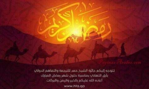 premio_sheikh_hamad_2016