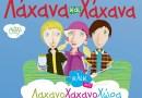 Καλοκαιρινή περιοδεία «Λάχανα & Χάχανα Κλικ στη Λαχανοχαχανοχώρα»