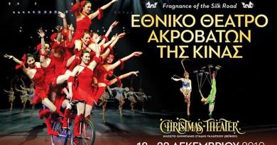 Christmas Theater: Εθνικό Θέατρο Ακροβατών της Κίνας
