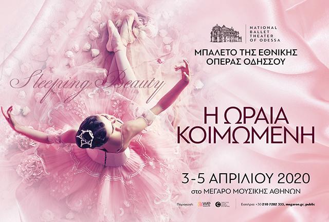 """Εθνική Όπερα Οδησσού """"Η Ωραία Κοιμωμένη"""" στο Μέγαρο Μουσικής"""