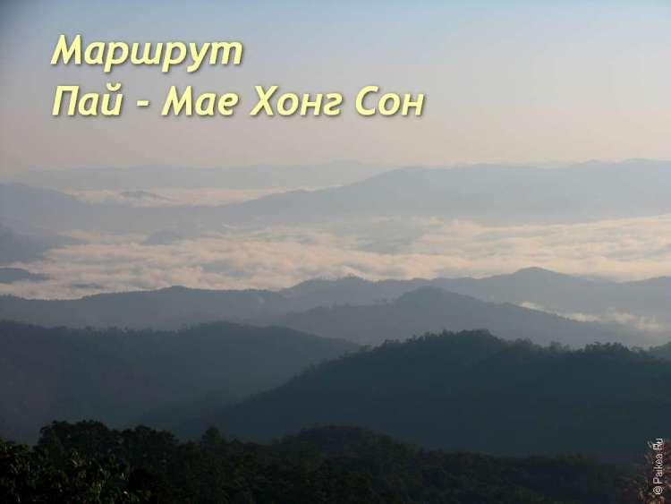 Северный Таиланд маршрут