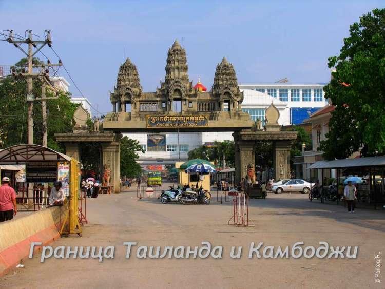 Граница Камбоджи