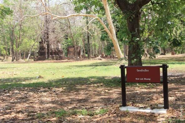 Таиланд - Си Сатчаналай - Ват Лак Муанг (Thailand - Si Satchanalai - Wat Lak Muang)