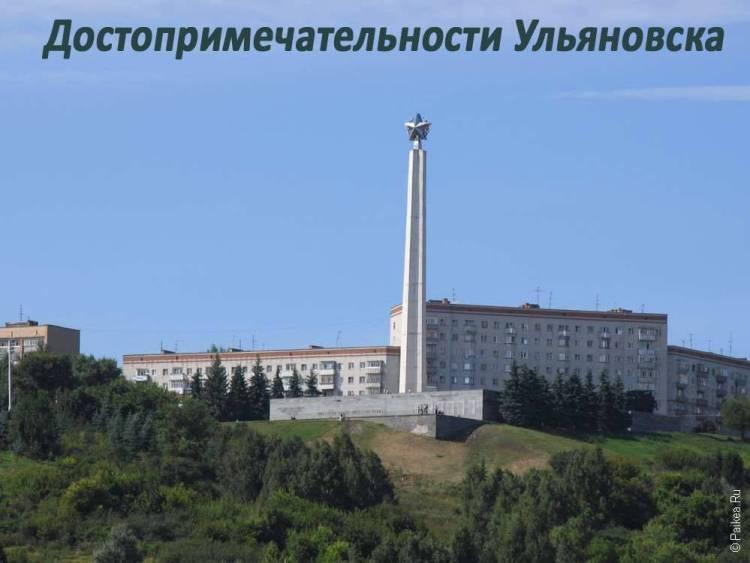 Город Ульяновск это