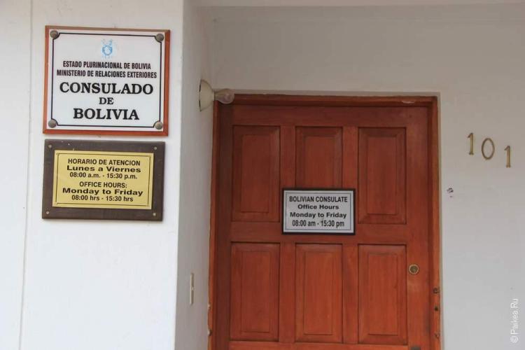 Виза Боливии в Куско
